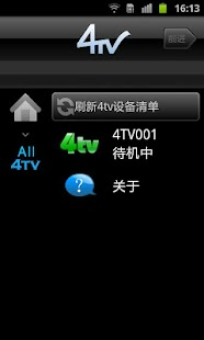 4TV - Android Controller - screenshot thumbnail