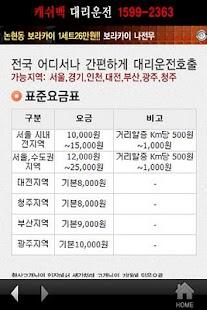 남수대리운전[남수클럽]- screenshot thumbnail