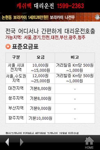 남수대리운전[남수클럽]- screenshot
