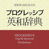 【販売完了】プログレッシブ英和辞典 第4版(小学館)