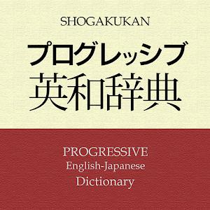 プログレッシブ英和辞典 第4版(小学館) LOGO-APP點子