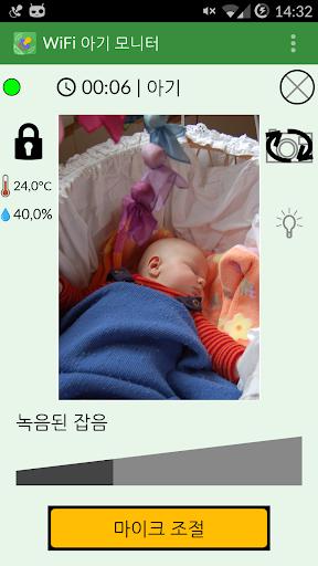 WiFi 아기 모니터