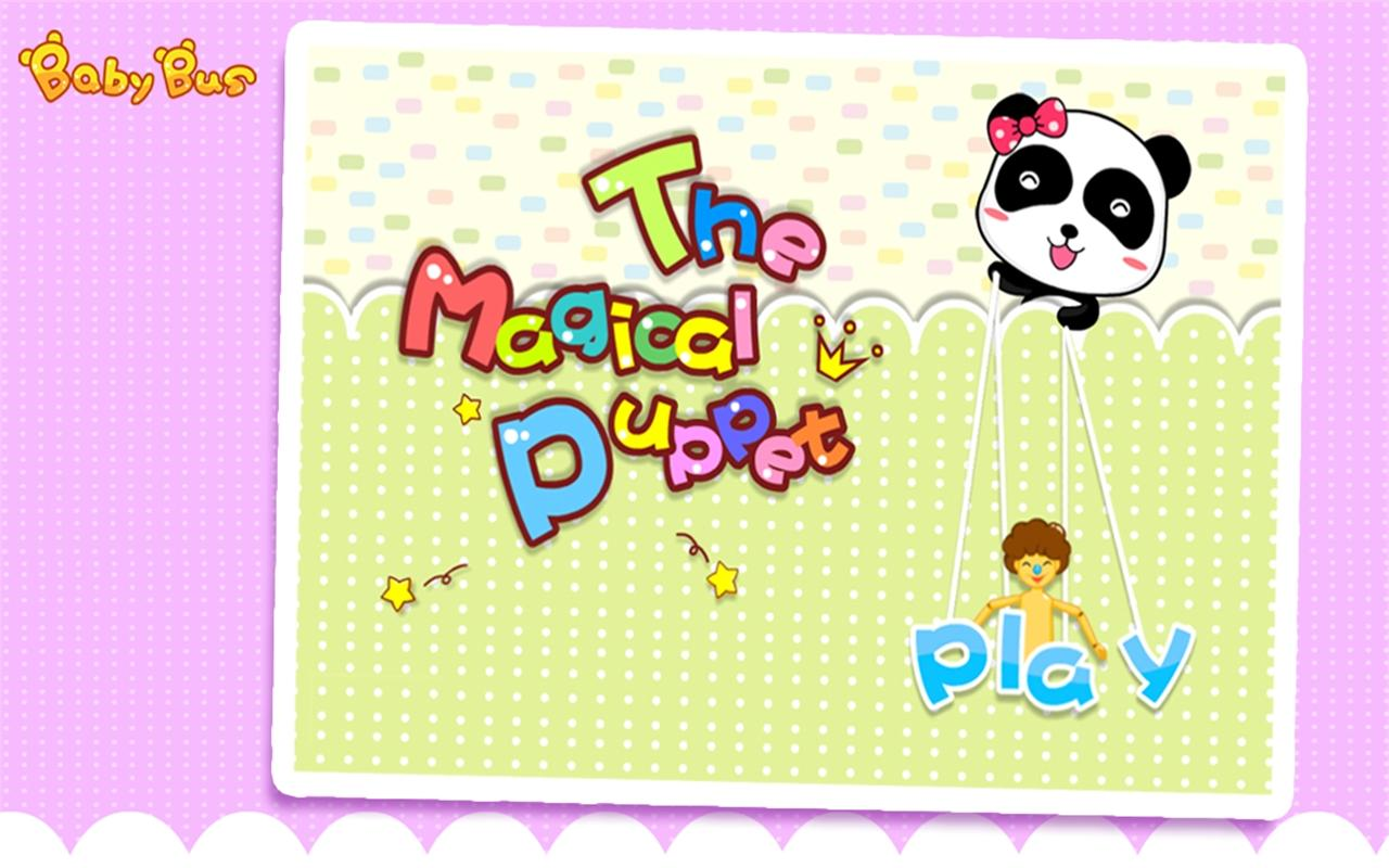 Magic Puppet by BabyBus - screenshot
