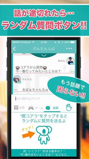 玩社交App|ひまチャット - 5秒で話せる!完全無料のトークアプリ!!免費|APP試玩