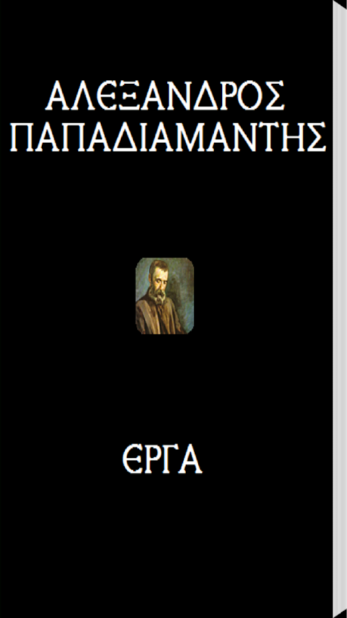 Αλέξανδρος Παπαδιαμάντης(Έργα) - screenshot