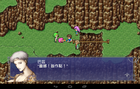 FINAL FANTASY V Screenshot