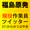 Tweet from FUKUSHIMA logo