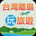 台灣離島旅遊 icon