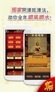 2015開運寶典-風水財運羊年十二生肖改運大全 - screenshot thumbnail