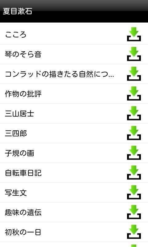 1分間ブックリーダー- screenshot