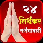 Tirthankar Darshnawali