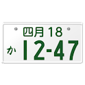 Japan car license plate clock logo