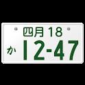 Japan car license plate clock logo