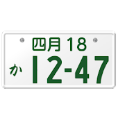 Japan car license plate clock