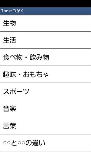 The☆つがく 雑学まとめアプリ