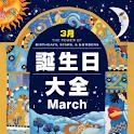 誕生日大全【3月編】 logo