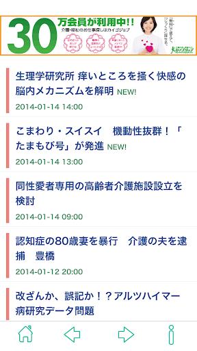 無料!介護・福祉の最新ニュース けあNews(ケアニュース)