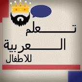 تعلم العربية للاطفال
