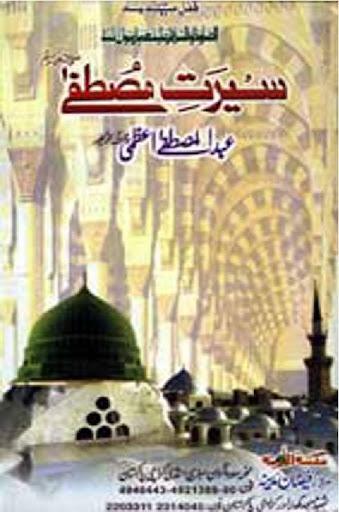 Seerat-e-Mustafa 1