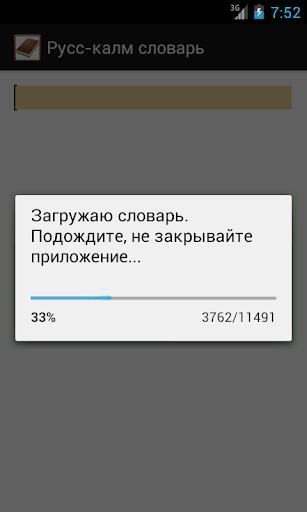 Русско-калмыцкий словарь