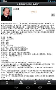 [繁]金庸經典武俠小說全集