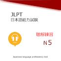 JLPT N5 Listening Training