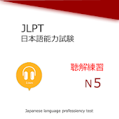 Japanese language test N5 Listening Training