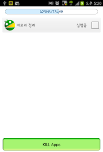 Memory Cleaner (Task Killer) screenshot