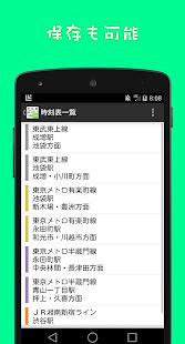 TrainTimer(JP)- screenshot thumbnail