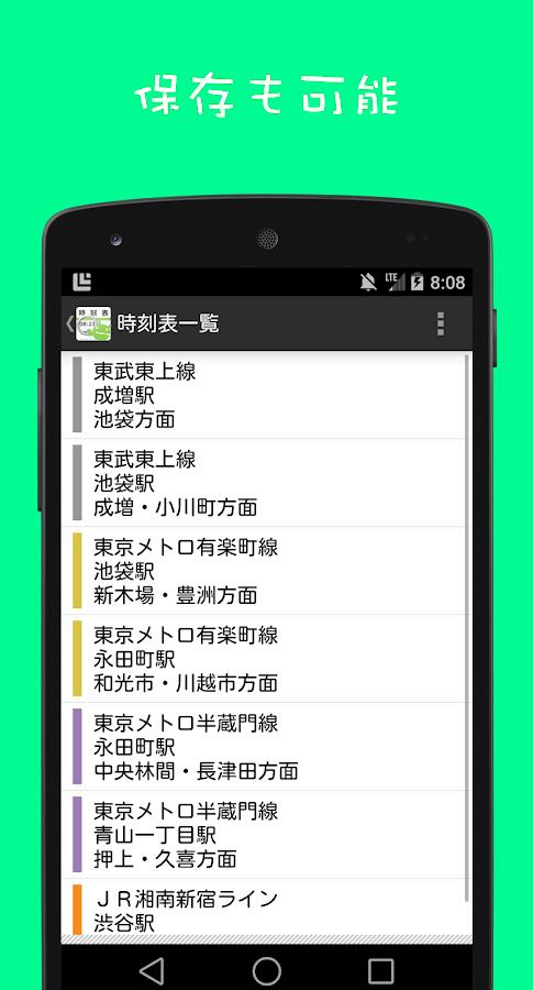TrainTimer(JP)- screenshot