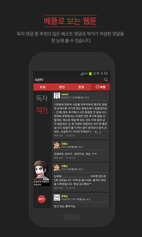 다음 웹툰 - Daum Webtoon - screenshot