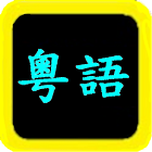 粵語聖經 Cantonese Audio Bible icon