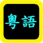 粵語聖經 Cantonese Audio Bible