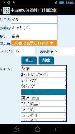 u4e2du9ad8u751fu306eu6642u9593u5272uff01 0.7.2 Windows u7528 4