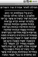 Screenshot of Shir HaShirim