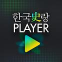 한국사랑 플레이어