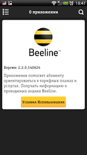 Beeline TJ- screenshot thumbnail