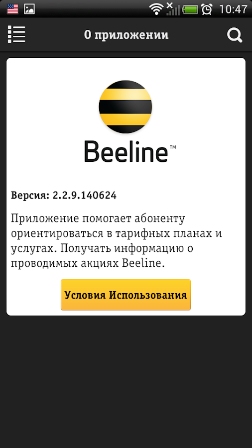Beeline TJ- screenshot
