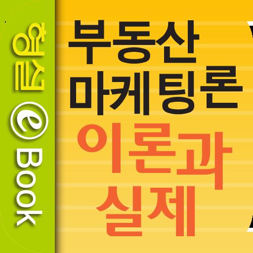 부동산 마케팅론 : 이론과 실제 書籍 App LOGO-APP開箱王