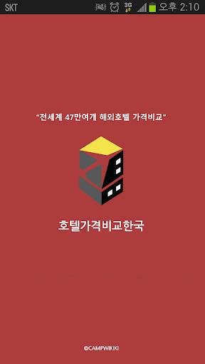 호텔가격비교한국 when2stay.com