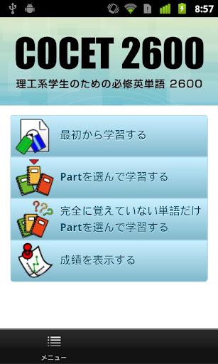 COCET 2600 1.5.1.0 Windows u7528 2