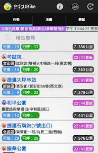 台北UBike場站資訊-101景點+ TPUBike