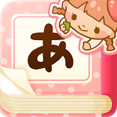 Name Book | Write in hiragana!