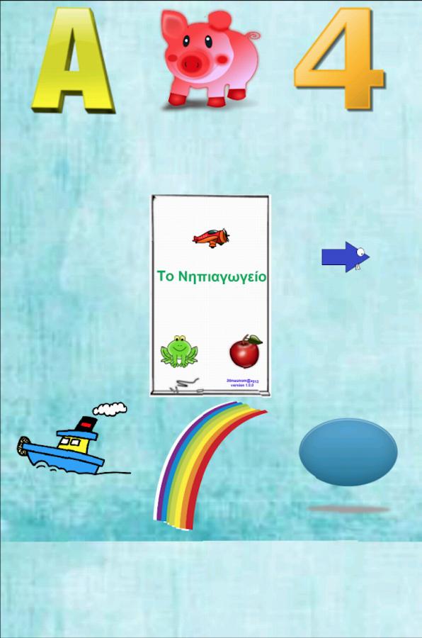 ΤΟ ΝΗΠΙΑΓΩΓΕΙΟ lite - screenshot