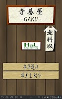 Screenshot of 寺碁屋-GAKU- 無料版