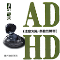 ADHD (注意欠陥/多動性障害) logo