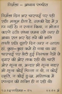 Nirmala by Premchand in Hindi - screenshot thumbnail