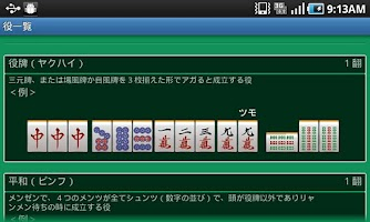Screenshot of 麻雀これ何点? - 点数計算