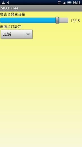 S.P.A.T FREE 1.0.2 Windows u7528 2