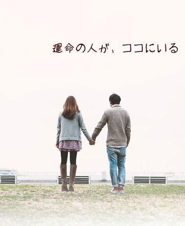 まじめな出会いSNS掲示板~運命の恋人を探そう!~